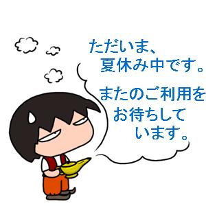 Neta_012_cocolog_oekaki_2009_08_14_